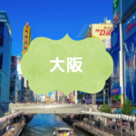 大阪で稼げるチャットレディ事務所を徹底調査【現役チャトレ がおすすめ求人を紹介!】