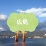 広島で稼げるチャットレディ事務所を徹底調査【現役チャトレ がおすすめ求人を紹介!】