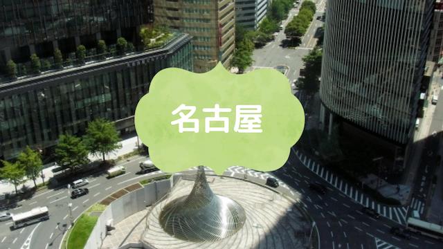 名古屋で稼げるチャットレディ事務所を徹底調査【現役チャトレ がおすすめ求人を紹介!】