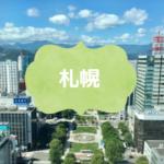札幌で稼げるチャットレディ事務所を徹底調査【現役チャトレ がおすすめ求人を紹介!】