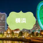 横浜で稼げるチャットレディ事務所を徹底調査【現役チャトレ がおすすめ求人を紹介!】