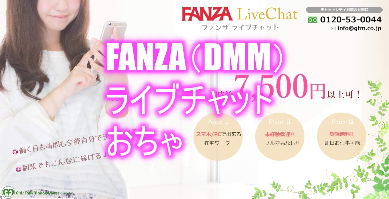 FANZA(DMM)ライブチャットおちゃ