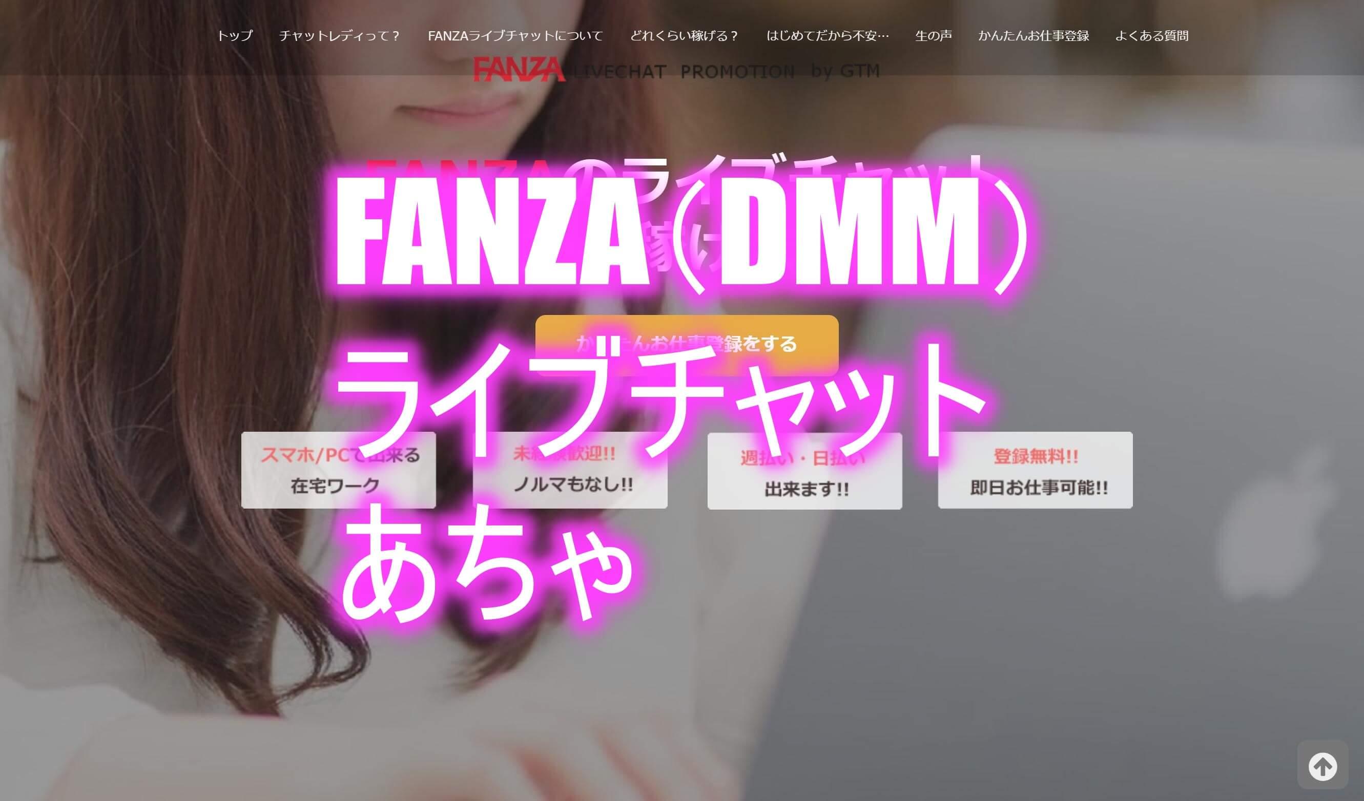 FANZA(DMM)ライブチャットあちゃ