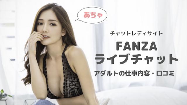 fanzaライブチャット【あちゃ】アダルトの仕事内容と口コミ