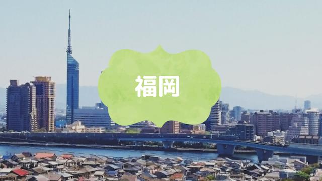 福岡で稼げるチャットレディ事務所を徹底調査【現役チャトレ がおすすめ求人を紹介!】