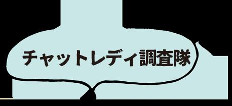 チャットレディ調査隊【おすすめランキング】
