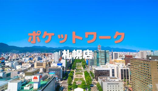 【札幌すすきの】チャットレディなら業界大手のポケットワークがおすすめ!札幌限定の月給保証制度で稼げる!