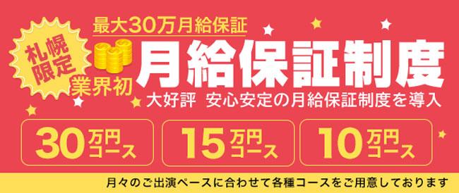 ポケットワーク 札幌 月給保証制度