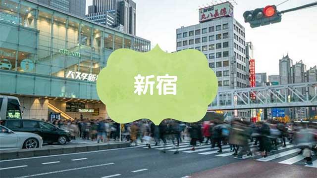 新宿で稼げるチャットレディおすすめ求人ランキング【現役チャトレ が選んだのはココ!】