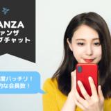FANZA(ファンザ)ライブチャットの口コミ・評判【ノンアダで顔出しNGな人におすすめ!】