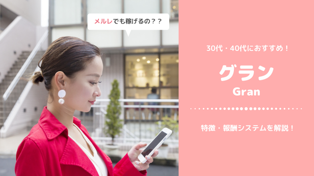 グランの口コミ・評判【メールレディでも稼げる!?】