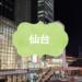 仙台で稼げるチャットレディ事務所を徹底調査【現役チャトレ がおすすめ求人を紹介!】