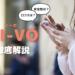 【メールレディ】vi-vo(ビーボ)は安全に稼げる?~口コミ・評判や報酬、特徴~